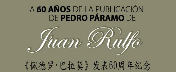 Banner Pedro Paramo