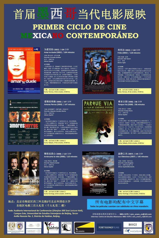 a Primer Ciclo de Cine Mexicano Contemporaneo