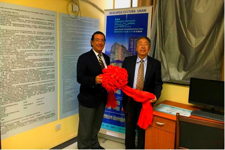 Rincon UNAM en Nanjing